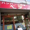 都営大江戸線蔵前駅近く ハンバーグの店 ベアのカキフライ定食!