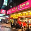 台湾出張記〜深夜の激ウマ鴨鍋