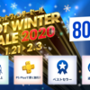 PlayStation Storeにて「HOT WINTER SALE」が開催!