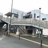 本城駅に訪問