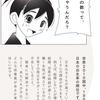 久米田康治が内閣府公認漫画家に!!