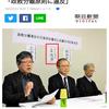 在日大韓民国基督教会が「即位儀式」に抗議