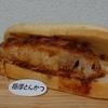 西区発寒のコッペパン専門店「コッペボックス」の極厚カツのコッペパンはボリューム満点