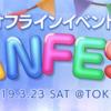 『FAITH』初のオフラインイベント「FANFEST」を開催しました!