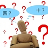 中国語初心者におススメの発音練習方法|早口言葉(绕口令)