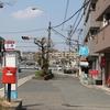 三碓(奈良市)