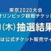 【2020東京オリンピックチケット】【抽選発表】