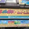 【ぶらり旅】レトロゲームショップ「スーパーポテト難波店」に行ってきました♪