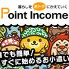 【PointIncome】ポイントインカムはポイントが稼ぎやすいと評判?ポイント取得方法や豊富な交換先を紹介!
