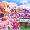 「花見DEドリームLIVEフェスティバル」開催!