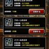 level.1614【物質縛り】イブールの扉に挑戦!!