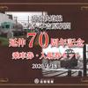 岳南電車  「延伸70周年記念乗車券・入場券セット」