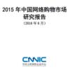 2015年の中国オンラインショッピング市場は3.88兆元(≒60兆円)の規模に モバイル利用者、海外のショッピングサイト利用者の伸びが顕著