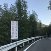 やはり三嶺は厳しかった...! 登山初級者が高知県最高峰へ挑戦した結果...