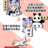①9月25日~ 中国渡航 PRC陰性証明書提出 ②集団隔離規定 ③フライト状況について