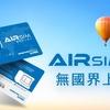 海外旅行の便利アイテム「AIRSIM(エアシム)」についてご紹介します。世界100ヶ国以上で利用可能なデータ通信専用SIMカードです。
