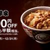 Origami Payで吉野家の牛丼並が半額190円(2018/12/31迄)