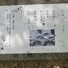 万葉歌碑を訪ねて(その579,580,581)―西田公園万葉植物苑(13,14,15)―万葉集 巻十四 三三五〇、巻七 一三五九、巻十 二二九六