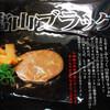 即席富山ブラックラーメン(寿がきや食品)