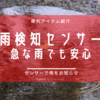 ZIPで紹介された梅雨対策アイテム【雨検知センサー】