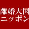 ある特定の月に離婚が集中している事実。実に日本人らしい。