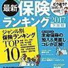 損保ジャパン日本興亜がスマホアプリの利用で保険料を最大20%引き