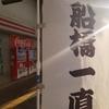 今日のつまがり 4/23(火)北習志野での駅頭から当選証書授与式でした