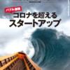 【読書感想】日経ビジネス 『コロナを超える スタートアップ』を読んで