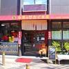 京都人は年中食べると噂の夏の定番B級グルメ『中華のサカイ』