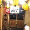 炭火バル うぉにく(梅田)