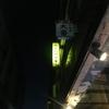 町中華「リキさん」が閉店。長い間お疲れさまでした。