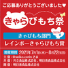 きゃらびもち祭 2021年 「きゃらびもち部門 レインボーわらび餅賞」受賞作品