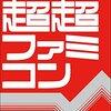 【読書感想】超超ファミコン ☆☆☆☆☆