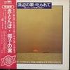 歌謡フリー火曜日その11: 日本のメロディー