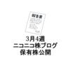 【3月4週】ニコニコお金を貯める株ブログ保有株公開