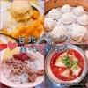 台湾・台北旅行で食べた美味しいもの、おすすめレストラン