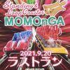 ひと足お先に『MOMOnGA』ラストラン