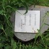 万葉歌碑を訪ねて(その1027)―愛知県豊明市新栄町 大蔵池公園(9)―万葉集 巻八 一五三八