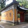 杭州からバスで2時間!最澄修行の地「天台山」は今も秘境にあった!