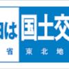 7月16日は何の日『国土交通Day、駅弁記念日、外国人力士の日』