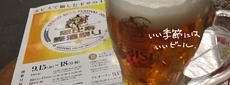 一足先に秋を楽しむ、毎年恒例の恵比寿麦酒祭りへ