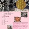 【超勝寺さん】「第8回 お寺ではなそ」&「徳地人形浄瑠璃公演」のお知らせ