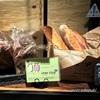 ストリートキッチン 【R Baker アールベイカー】でとうとうレーズン食パンを購入!