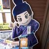 盛岡イケメンゆるキャラ「しわまろくん」。志波城古代公園にいます。お父様は有名人。「ゆるキャラGP」常に撃沈。ガッキーとCM共演。