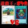 遊戯王とポケモンカードを比較してみた【強いのはどっち?】