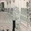 漫画「やんごとなき一族」第9話!の詳しい感想とネタバレ!3巻掲載予定