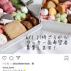 岡山「焼き菓子屋 心種coco-tane」〜週1回のみ営業の焼き菓子屋さんのクッキー缶をお取り寄せ〜