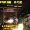 金沢料亭旅館 山乃尾~2012年12月のグルメその5~