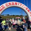 第8回萩・石見空港マラソン全国大会