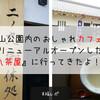 【福レポ】城山公園内のおしゃれカフェ!リニューアルオープンした『二ノ丸茶屋』に行ってきたよ!(@白河)